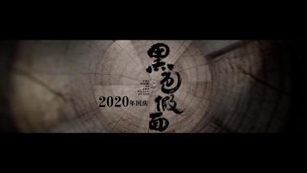 """华谊@工夫""""想象力工业""""五行超级电影计划"""