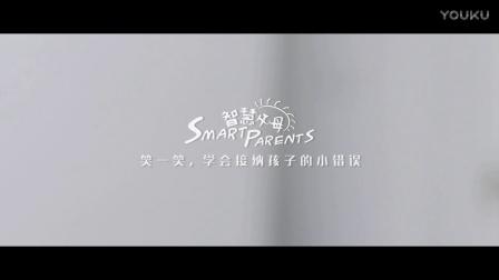 """智慧父母""影片合集"