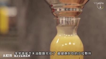 〈沙拉伙伴〉家常蜂蜜芥末油醋酱