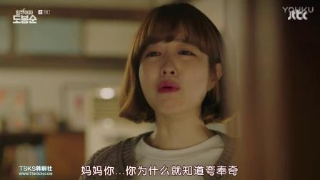 大力女子都奉顺07[韩语中字]TSKS,朴宝英,朴炯植,金志洙