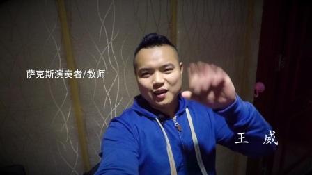 『王威爵士萨克斯』2017年3月 湖南巡演纪录