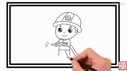 简笔画学习   消防员叔叔怎么画