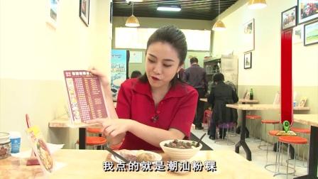 """深圳电视台""""食客准备""""专访来到普宁肠粉.mp4"""