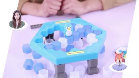 玩具好正 | 拯救企鹅敲冰块:让老奶奶乐翻天的清凉游戏