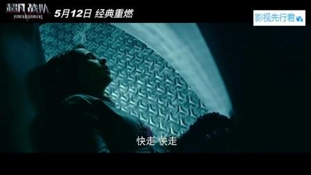 《超凡战队》英雄之旅片花 废弃宇宙飞船内暗藏神秘力量