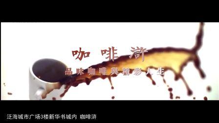 泛海城市广场大屏幕播放专用:咖啡浒文化活动交流平台宣传片15秒版