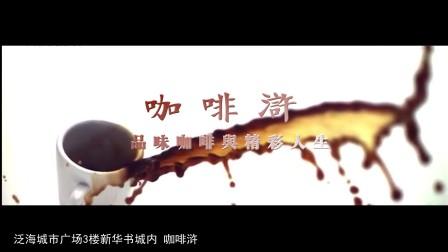 泛海城市广场咖啡浒文化活动交流平台宣传片30秒版