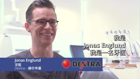 普兰梅卡用户体验系列之芬兰牙医 Jonas Englund