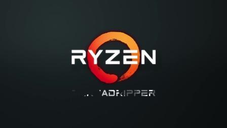 全新超级桌面平台AMD Ryzen Threadripper 16核心32线程即将到来!