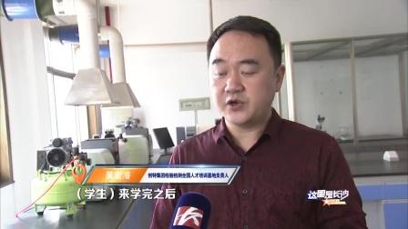 长沙新闻频道关于全国首家校企合作检测检验师培训基地成立的报道