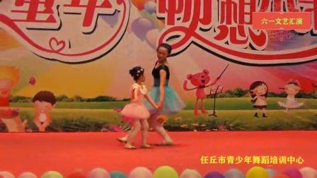 舞蹈《长大后我就成了你》王锡涵 张欣彤表演--任丘市青少年舞蹈培训中心