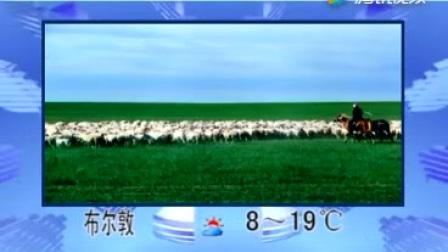 新巴尔虎右旗天气预报(20170607)