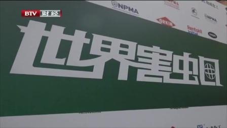 """6月6日被定为""""世界害虫日''——北京电视台"""