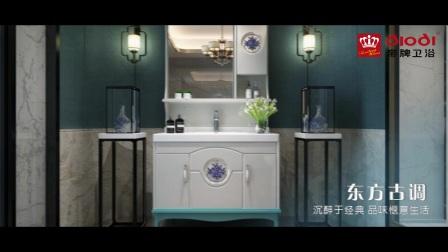 帝牌卫浴---浴室柜