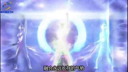 【超人ORB】【欧布奥特曼】【粤语主题曲】【光の序曲】MV [星光璀璨之时 剪辑]