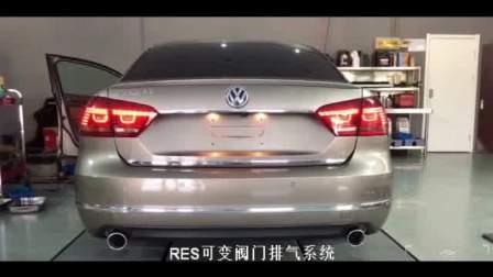 RES阀门排气 大众帕萨特 V6 改装RES中尾段可变阀门排气