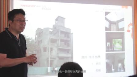 【杨格设计 黄俊宾】2017中国设计菁英之旅 参访杨格设计 花絮影片
