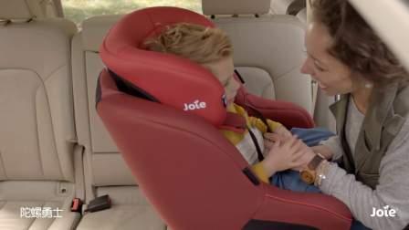 Joie陀螺勇士汽车安全座椅- 产品介绍影片2