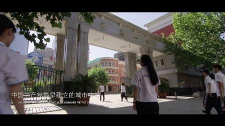 青葱岁月,华彩一中——2017年石家庄一中形象宣传片