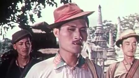 老电影《勐垅沙》(战斗故事片、解放战争、国产电影、怀旧电影、反特故事片)