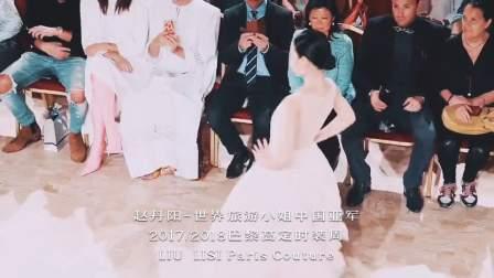 世界旅游小姐冠军赵欣、亚军赵丹阳2017/2018巴黎高定时装周!