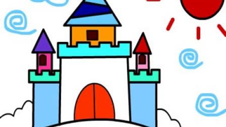 【xiao白鹭】儿童卡通简笔画 城堡简笔画 儿童幼儿卡通简笔画 亲子学画画 少儿美术