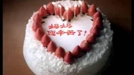 好利来蛋糕20XX年广告《生日蛋糕篇》15秒 代言人:江一燕
