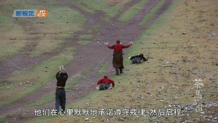 【朝圣之路】佛教電影  茶馬古道新視覺