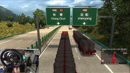 ETS2 欧洲卡车模拟2 重汽豪沃A7+17.5米高底板拉油罐 高速140码一路狂飙 内蒙古巴彦淖尔-吉林长春 中国地图 娱乐 T300RS