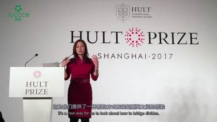 霍特奖主旨发言 - Peggy Liu刘佩琪