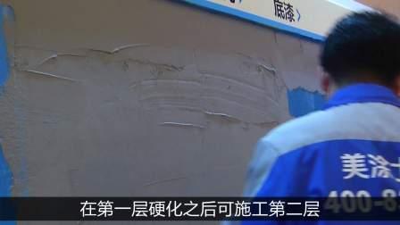 美涂士健康高效墙面涂装体系施工教程