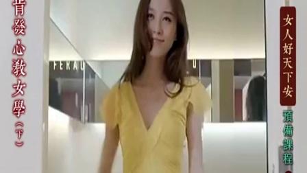 【女人好天下安】陈大惠传统文化公益论坛圣贤教育命运