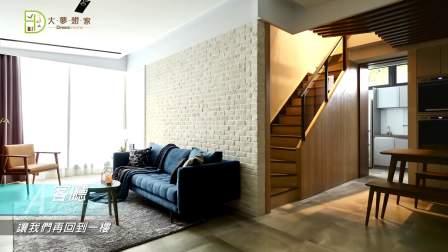 《大夢想家》第9集‧關鍵在樓梯‧2層樓小萌宅誕生‧雲司國際設計