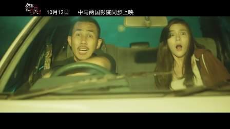 电影《怨灵2》超长终极预告片