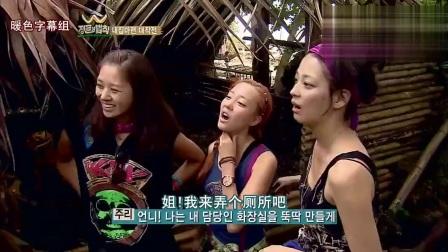金炳万的丛林法则2 20121001中秋特辑女子版
