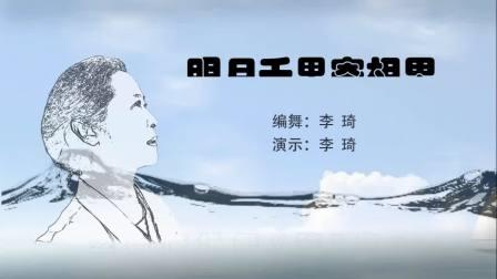 李琦广场舞《第7集》