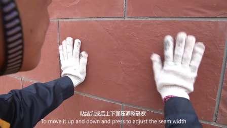 齐美软瓷施工视频 Construction Video