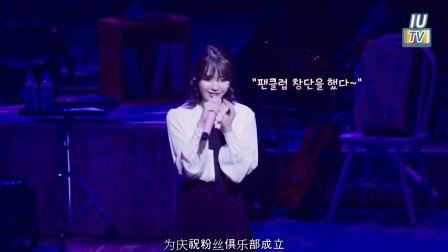 [IU TV 中字]'花书签2' Album Making #2 & Fan Meeting