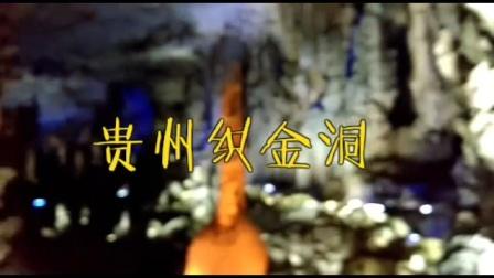17.10.20.游贵州织金洞旅游景点.〈3〉