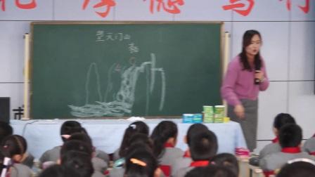 小学語文三年級上册《望天门山》--孝义市崇文街小学栾娜