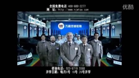 南京万通汽修学校201X年广告·形象宣传片《自信篇》10秒