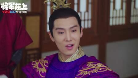 《将军在上》【张峻鸣CUT】14 伊诺王子临行前登门告辞 对叶昭难以放下
