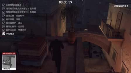 HITMAN  杀手6 升级契约  舒维约校准  LV3  1分14秒  SA