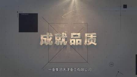 一重集团天津重工有限公司宣传片