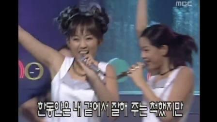 T.T.Ma《My Baby》1999年MBC音乐阵营现场