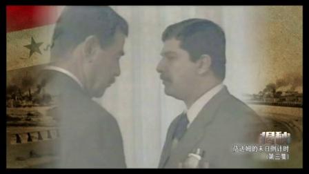 【纪录片】萨达姆的末日倒计时(3)