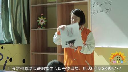 常州幼儿培训机构宣传片——ELEVEN向日葵