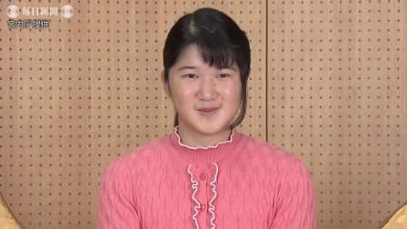 愛子さま16歳 ご両親の公務に同席して歓談も - 毎日新聞