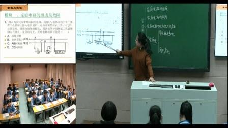 人教版初中物理九年级《第19章复习课》吉林-于宛让