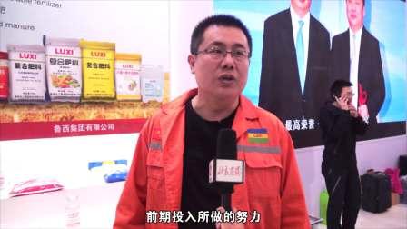 2017磷复肥工业展鲁西集团周长太专访